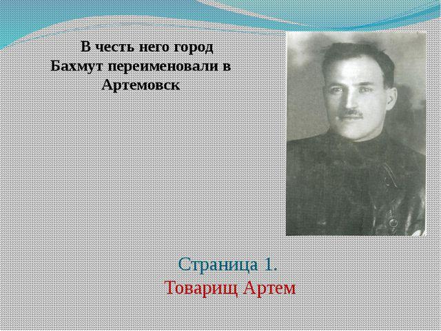 Страница 1. Товарищ Артем В честь него город Бахмут переименовали в Артемовск