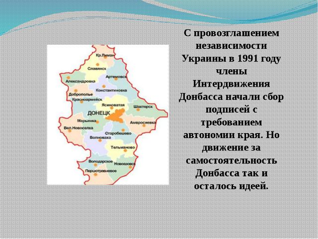 С провозглашением независимости Украины в 1991 году члены Интердвижения Донба...