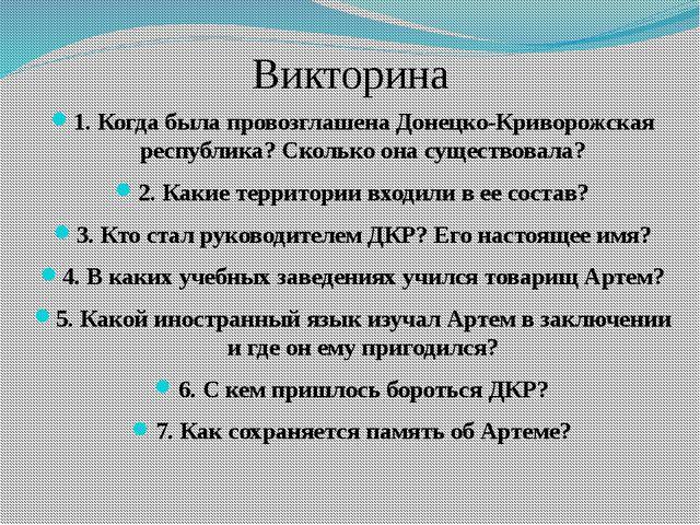 Викторина 1. Когда была провозглашена Донецко-Криворожская республика? Скольк...