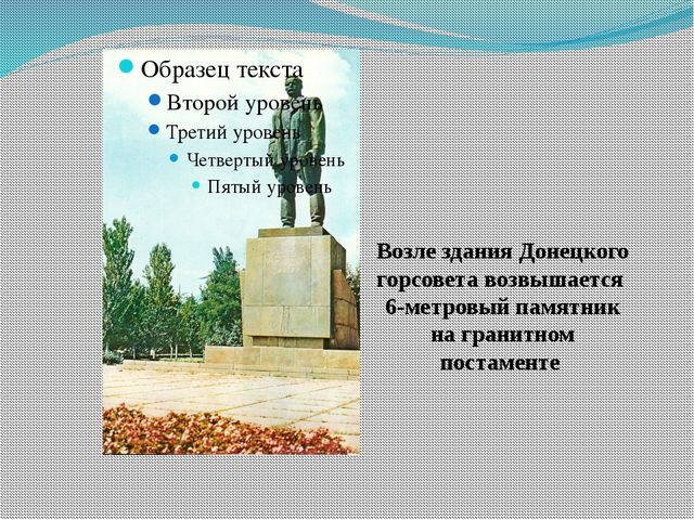 Возле здания Донецкого горсовета возвышается 6-метровый памятник на гранитном...