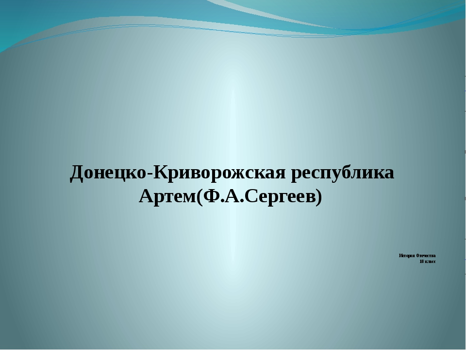 Донецко-Криворожская республика Артем(Ф.А.Сергеев) История Отечества 10 класс