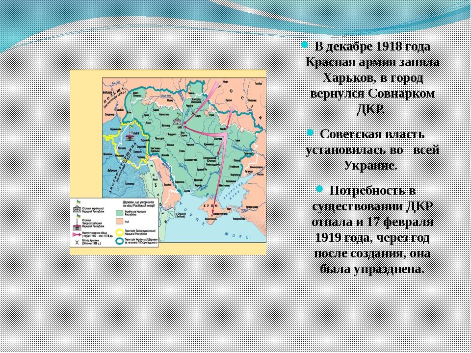 В декабре 1918 года Красная армия заняла Харьков, в город вернулся Совнарком...