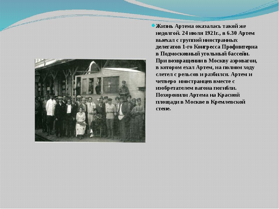 Жизнь Артема оказалась такой же недолгой. 24 июля 1921г., в 6.30 Артем выехал...