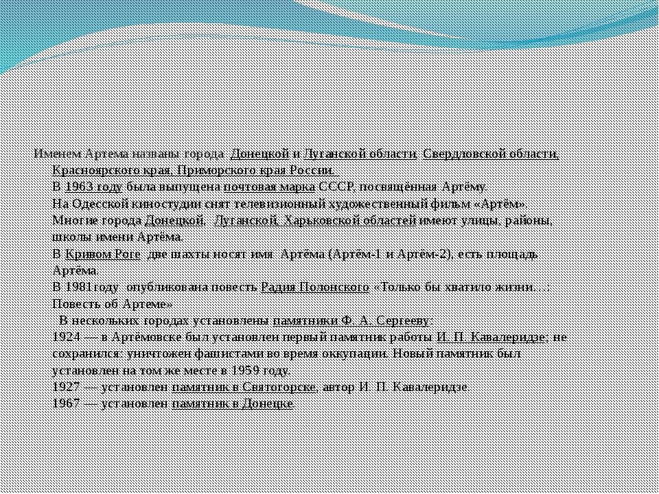 Именем Артема названы города ДонецкойиЛуганской области, Свердловской облас...