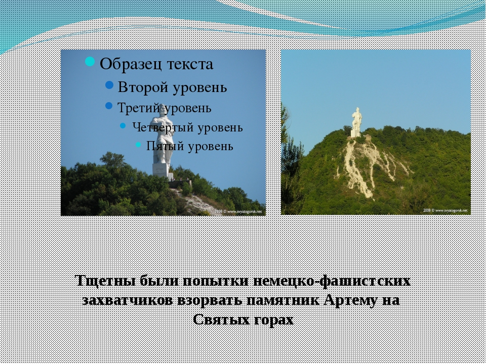 Тщетны были попытки немецко-фашистских захватчиков взорвать памятник Артему н...