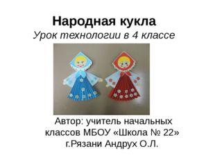 Народная кукла Урок технологии в 4 классе Автор: учитель начальных классов МБ