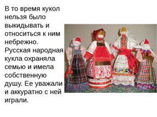 В то время кукол нельзя было выкидывать и относиться к ним небрежно. Русская