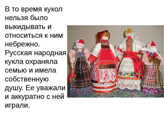 В то время кукол нельзя было выкидывать и относиться к ним небрежно. Русская...