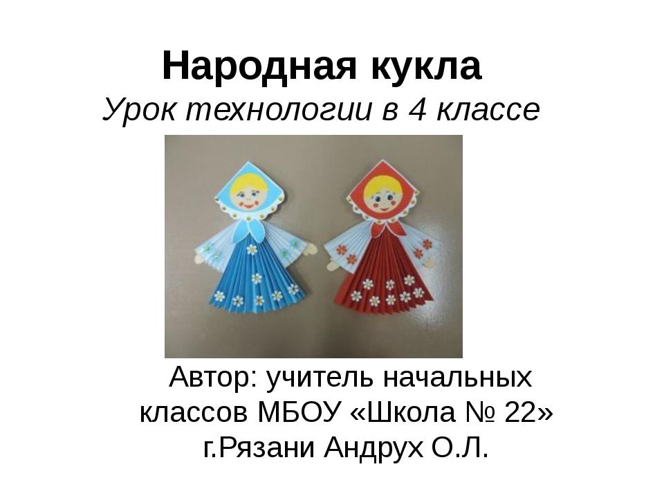 Народная кукла Урок технологии в 4 классе Автор: учитель начальных классов МБ...
