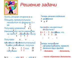 Решение задачи Пусть вторая сторона х м. Площадь прямоугольника находится по