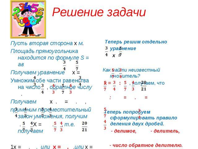 Решение задачи Пусть вторая сторона х м. Площадь прямоугольника находится по...