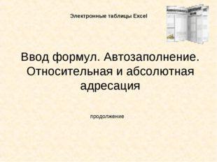 Ввод формул. Автозаполнение. Относительная и абсолютная адресация продолжение