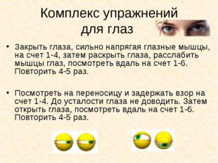 Комплекс упражнений для глаз Закрыть глаза, сильно напрягая глазные мышцы, на