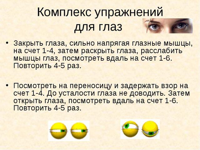 Комплекс упражнений для глаз Закрыть глаза, сильно напрягая глазные мышцы, на...