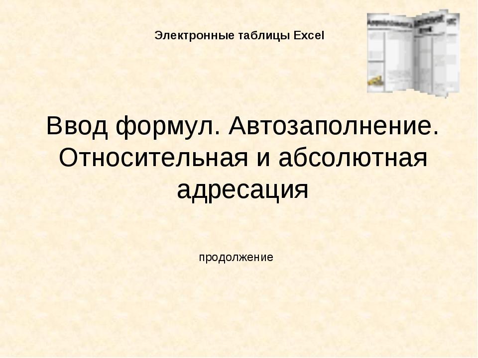 Ввод формул. Автозаполнение. Относительная и абсолютная адресация продолжение...