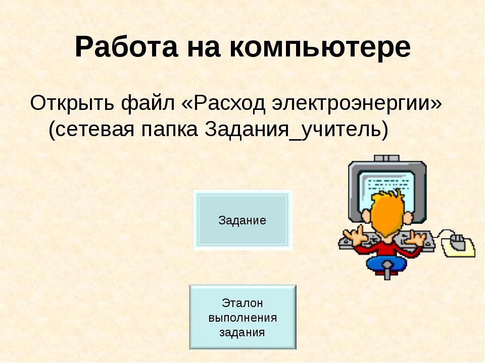 Работа на компьютере Открыть файл «Расход электроэнергии» (сетевая папка Зада...