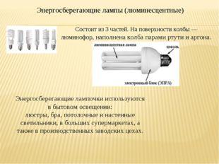 Энергосберегающие лампы (люминесцентные) Состоит из 3 частей. На поверхности
