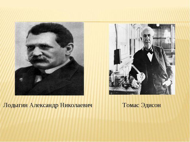 Лодыгин Александр Николаевич Томас Эдисон
