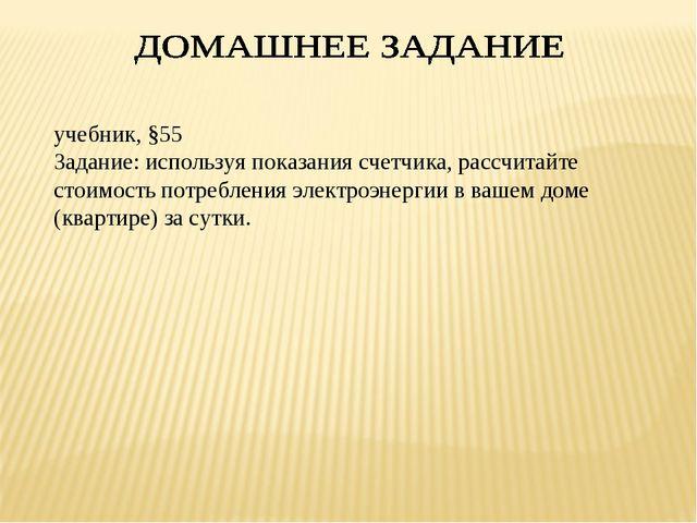 учебник, §55 Задание: используя показания счетчика, рассчитайте стоимость по...
