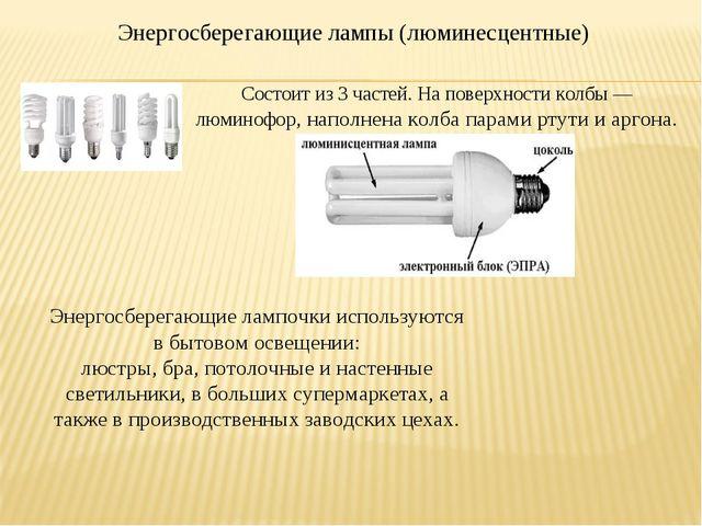 Энергосберегающие лампы (люминесцентные) Состоит из 3 частей. На поверхности...