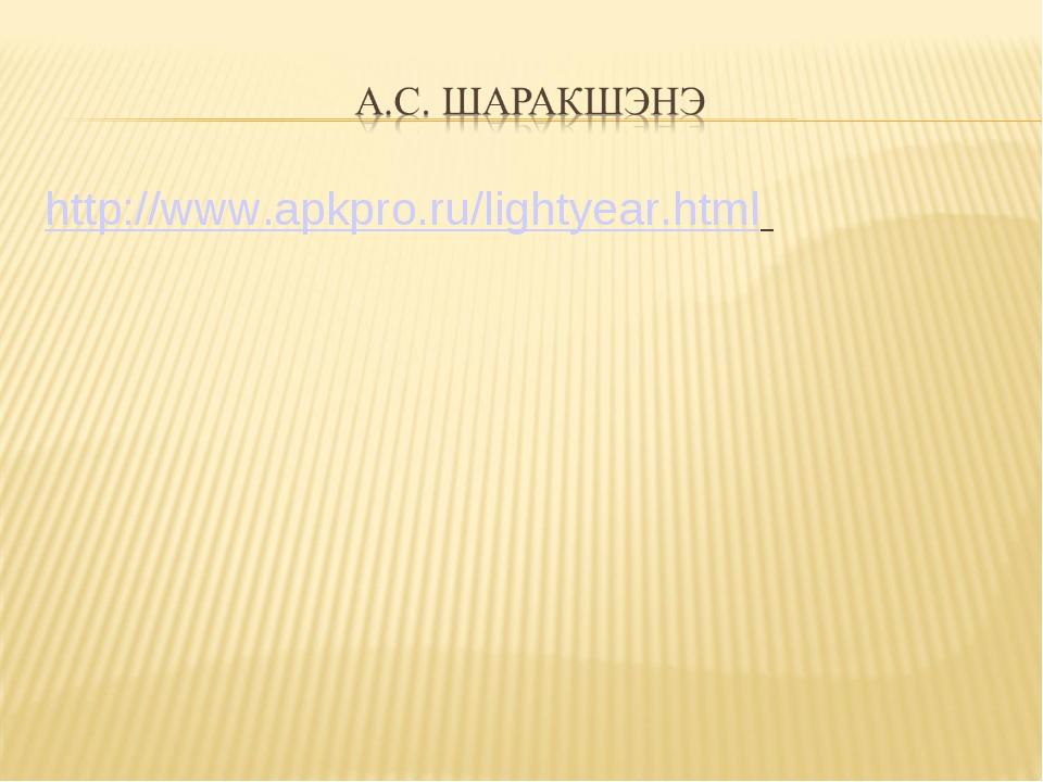 http://www.apkpro.ru/lightyear.html