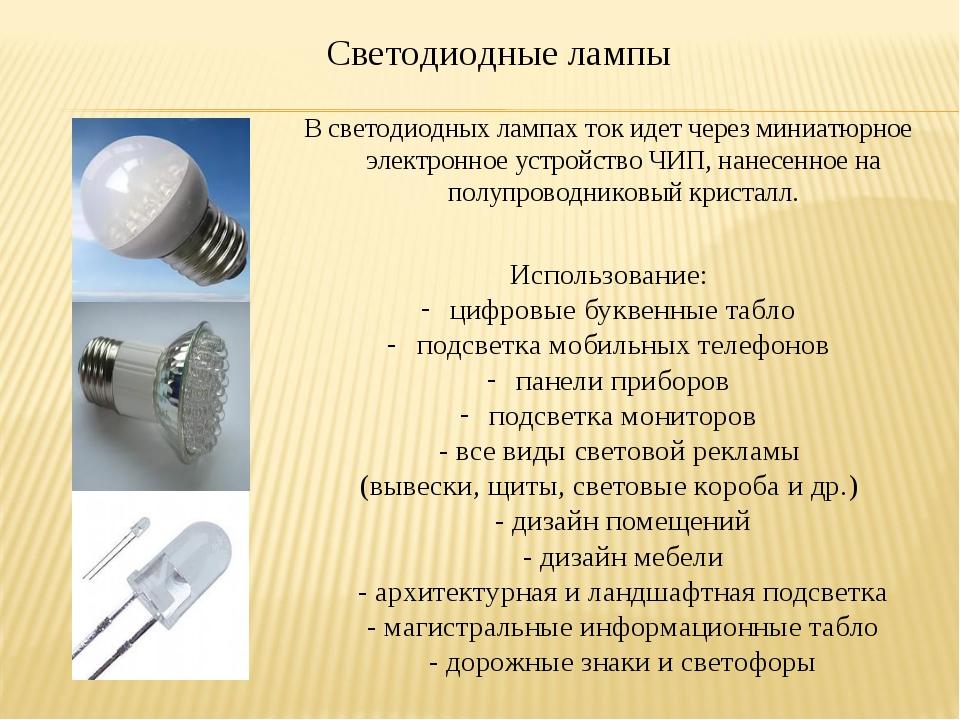 Светодиодные лампы В светодиодных лампах ток идет через миниатюрное электронн...