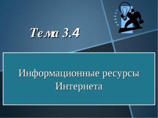 Информационные ресурсы Интернета Тема 3.4