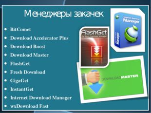 BitComet Download Accelerator Plus Download Boost Download Master FlashGet F