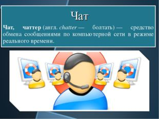 Чат, чаттер(англ.chatter— болтать)— средство обмена сообщениями по компь