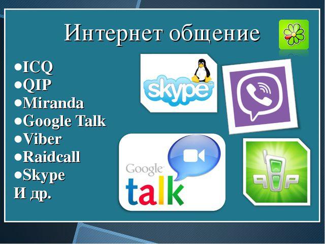 ICQ QIP Miranda Google Talk Viber Raidcall Skype И др. Интернет общение