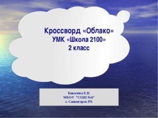 """Кроссворд «Облако» УМК «Школа 2100» 2 класс Ковалева Е.В. МБОУ """"СОШ №6"""" г. С"""