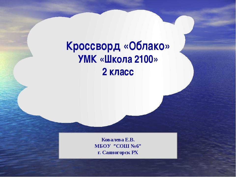 """Кроссворд «Облако» УМК «Школа 2100» 2 класс Ковалева Е.В. МБОУ """"СОШ №6"""" г. С..."""