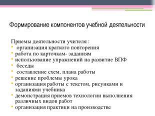 Формирование компонентов учебной деятельности Приемы деятельности учителя : о