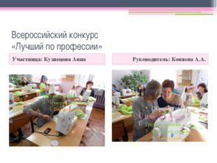 Всероссийский конкурс «Лучший по профессии» Участница: Кузнецова Анна Руковод