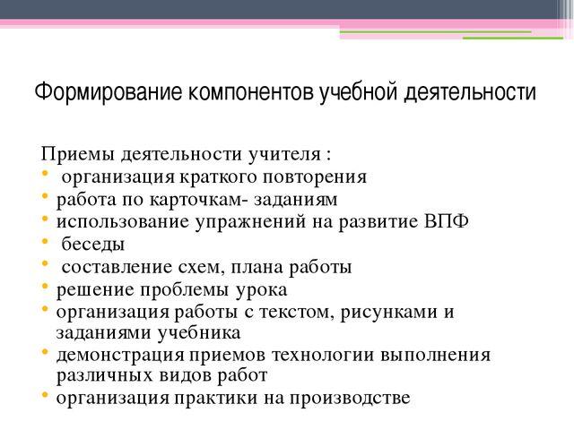 Формирование компонентов учебной деятельности Приемы деятельности учителя : о...