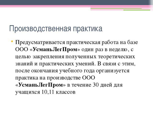 Производственная практика Предусматривается практическая работа на базе ООО «...