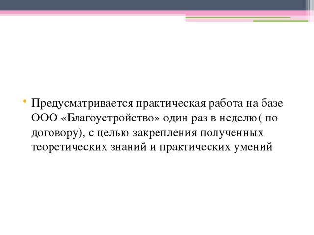 Предусматривается практическая работа на базе ООО «Благоустройство» один раз...