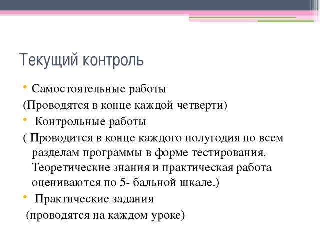 Текущий контроль Самостоятельные работы (Проводятся в конце каждой четверти)...