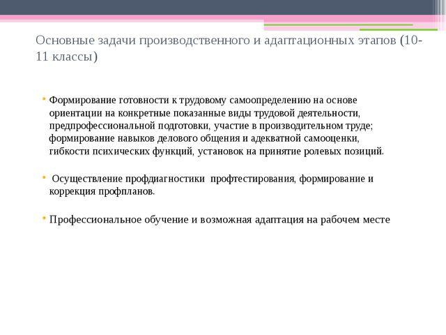 Основные задачи производственного и адаптационных этапов (10-11 классы) Форми...