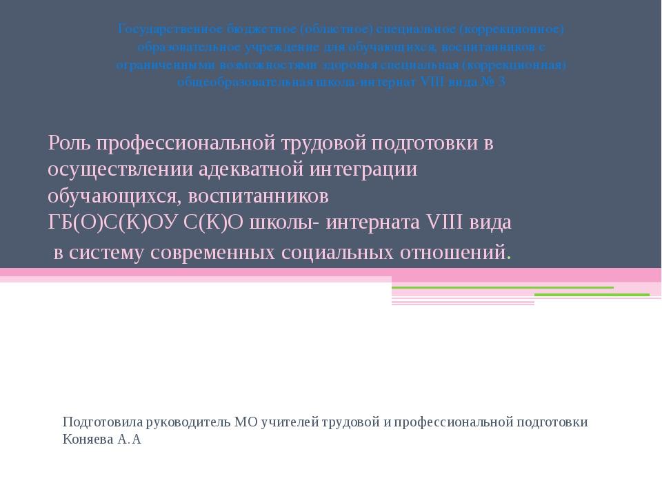 Подготовила руководитель МО учителей трудовой и профессиональной подготовки...