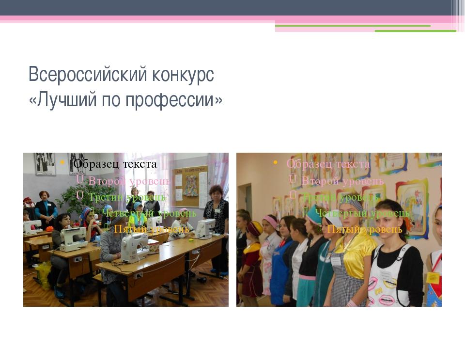Всероссийский конкурс «Лучший по профессии»