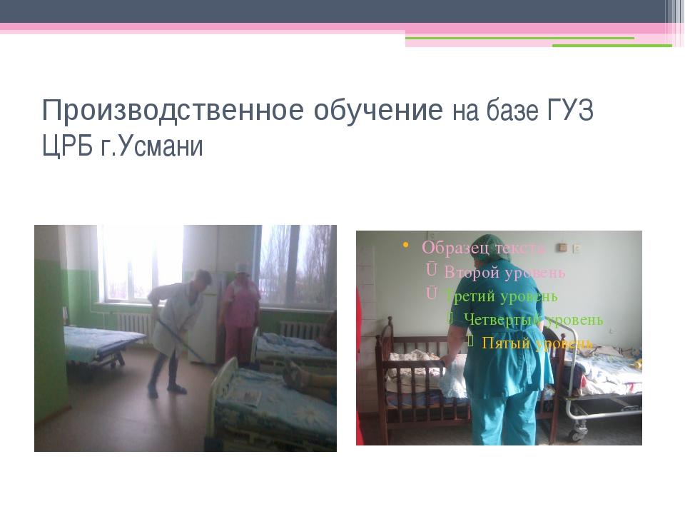 Производственное обучение на базе ГУЗ ЦРБ г.Усмани