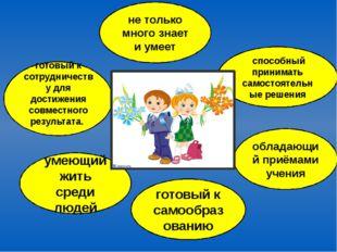 не только много знает и умеет готовый к сотрудничеству для достижения совмест