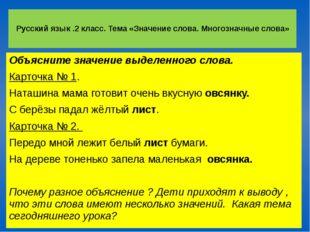 Русский язык .2 класс. Тема «Значение слова. Многозначные слова» Объясните з