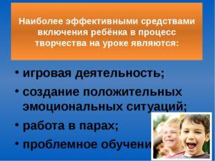 Наиболее эффективными средствами включения ребёнка в процесс творчества на у