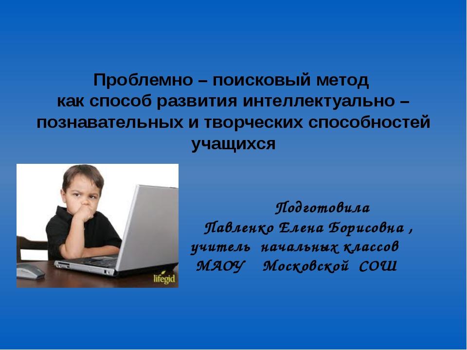 Проблемно – поисковый метод как способ развития интеллектуально – познаватель...