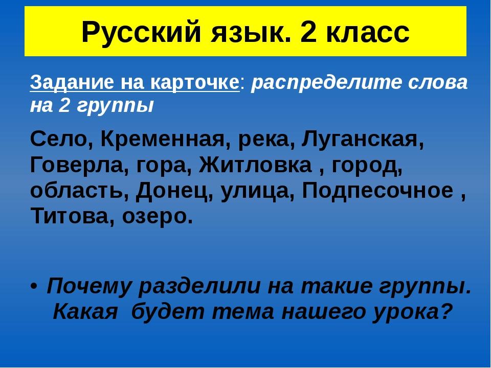 Русский язык. 2 класс Задание на карточке: распределите слова на 2 группы Сел...