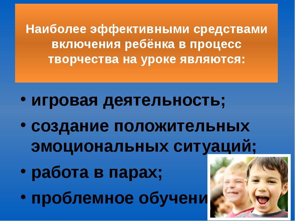 Наиболее эффективными средствами включения ребёнка в процесс творчества на у...