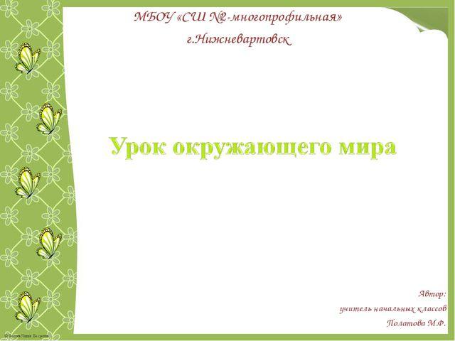 МБОУ «СШ №2-многопрофильная» г.Нижневартовск Автор: учитель начальных классов...