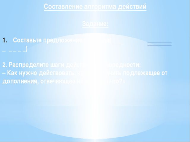 Составление алгоритма действий Задание: Составьте предложение по схеме(____...